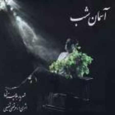 دانلود اهنگ شهریار بلوچستانی آسمان شب ۲
