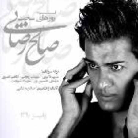 دانلود اهنگ صالح رضایی روزای سخت