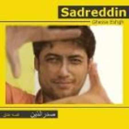 دانلود آلبوم قصه عشق از صدرالدین