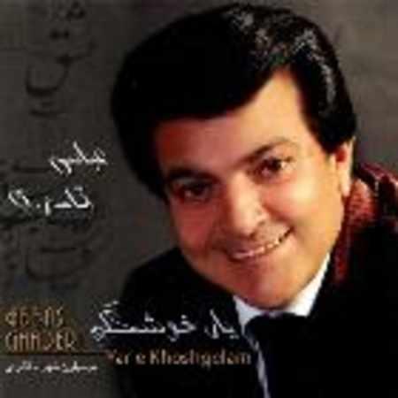 دانلود آلبوم یار خوشگلم از عباس قادری