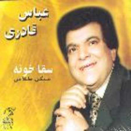 دانلود آلبوم سقاخونه از عباس قادری