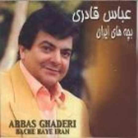 دانلود آلبوم بچه های ایران از عباس قادری