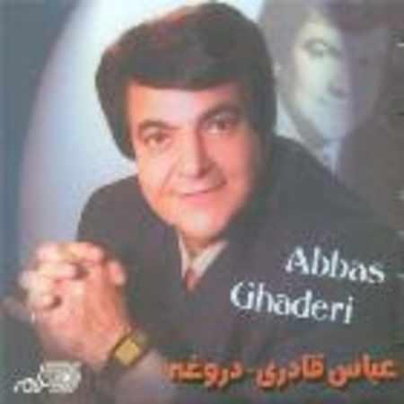 دانلود آلبوم دروغه از عباس قادری