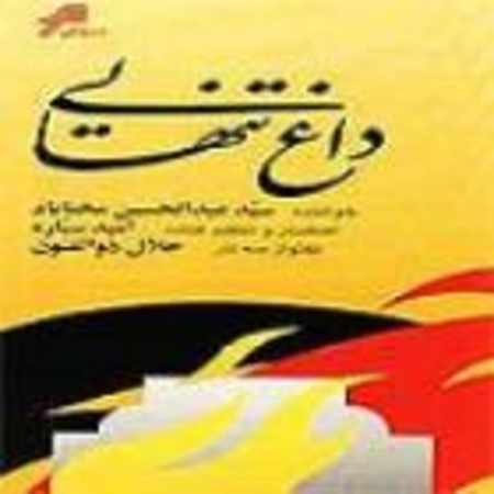 دانلود آلبوم داغ تنهایی از عبدالحسین مختاباد