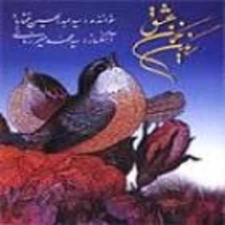 دانلود آلبوم رنگین کمان عشق از عبدالحسین مختاباد