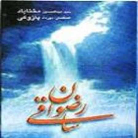 دانلود آلبوم ساقی رضوان از عبدالحسین مختاباد