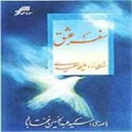 دانلود آلبوم سفر عشق از عبدالحسین مختاباد