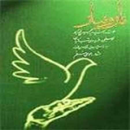 دانلود آلبوم ناز و نیاز از عبدالحسین مختاباد