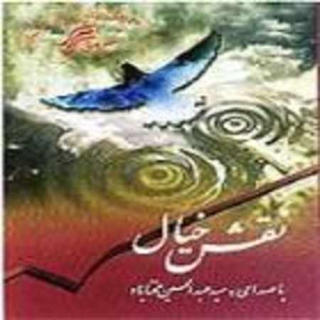دانلود آلبوم نقش خیال از عبدالحسین مختاباد