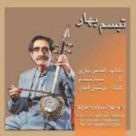 دانلود آلبوم تبسم بهار از علی اصغر بهاری