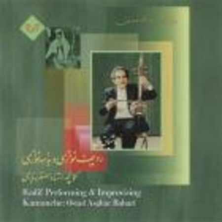 دانلود آلبوم ردیف نوازی و بداهه نوازی ۳ از علی اصغر بهاری