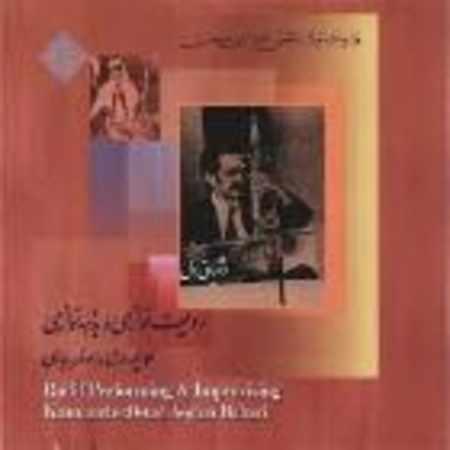 دانلود آلبوم ردیف نوازی و بداهه نوازی ۵ از علی اصغر بهاری