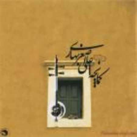 دانلود آلبوم کمانچه علی اصغر بهاری از علی اصغر بهاری