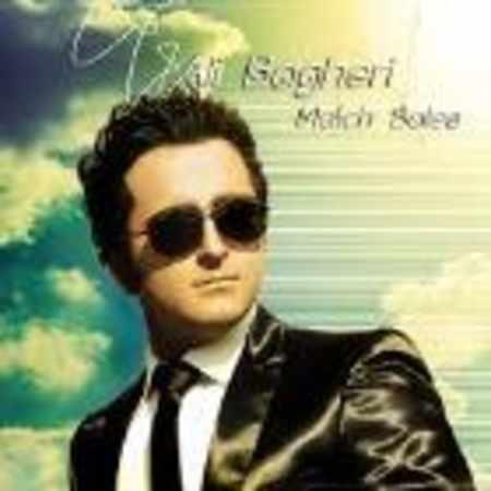 دانلود آلبوم کبریت فروش از علی باقری