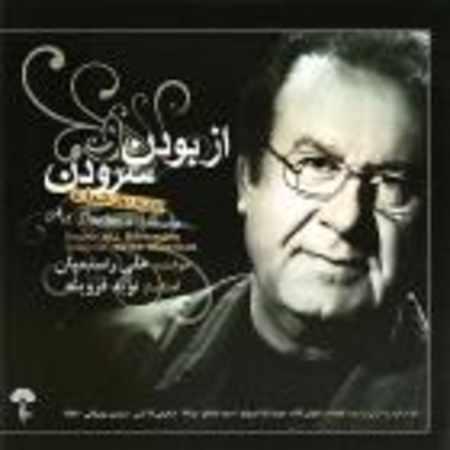 دانلود آلبوم از بودن و سرودن از علی رستمیان