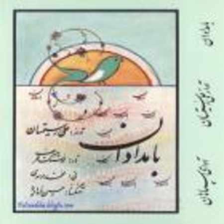 دانلود آلبوم بامدادان از علی رستمیان