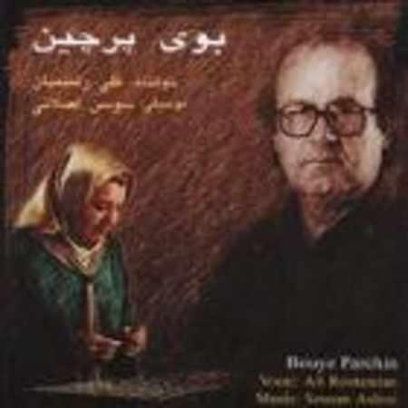 دانلود آلبوم بوی پاییز از علی رستمیان