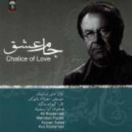 دانلود آلبوم جام عشق از علی رستمیان