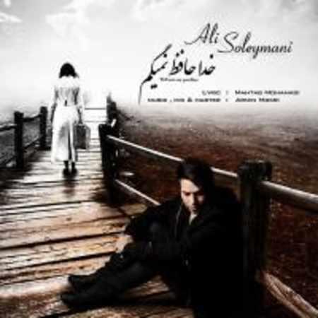 دانلود اهنگ علی سلیمانی خداحافظ نمی گم