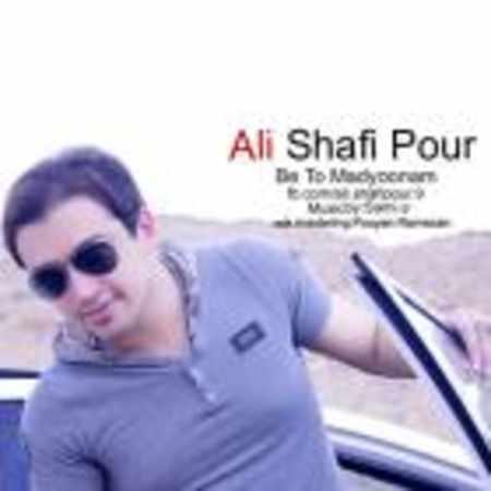 دانلود اهنگ علی شفیع پور به تو مدیونم