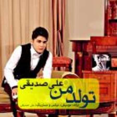 دانلود اهنگ علی صدیقی تولد من