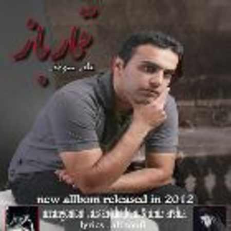 دانلود اهنگ علی صوفی تبریک من