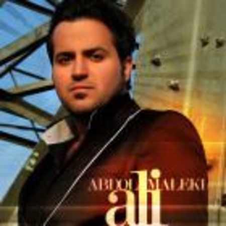 دانلود اهنگ علی عبدالمالکی بازم دلم گرفته
