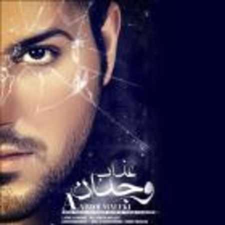 دانلود اهنگ علی عبدالمالکی عذاب وجدان