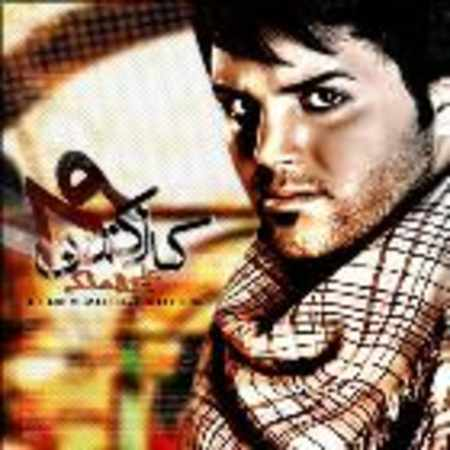 دانلود اهنگ علی عبدالمالکی الوداع