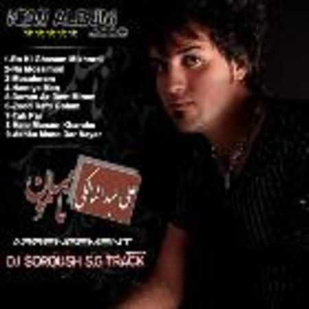 دانلود آلبوم نامسلمون از علی عبدالمالکی