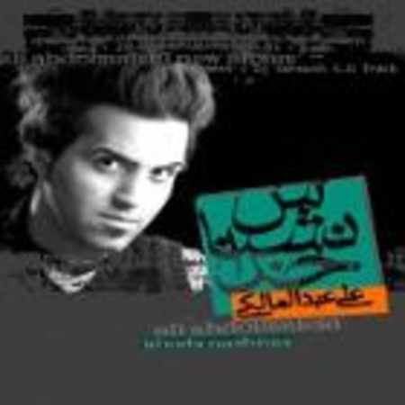 دانلود آلبوم خدانشناس از علی عبدالمالکی