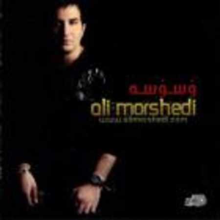 دانلود آلبوم وسوسه از علی مرشدی