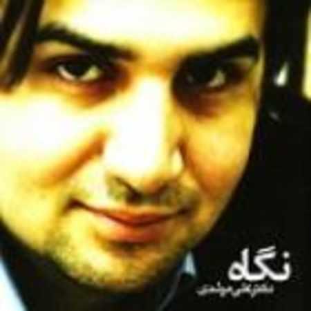 دانلود آلبوم نگاه از علی مرشدی