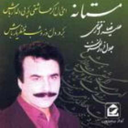 دانلود آلبوم مستانه از علیرضا افتخاری