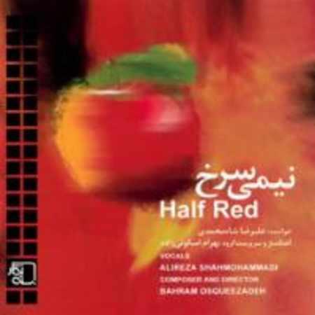 دانلود آلبوم نیمی سرخ از علیرضا شاه محمدی