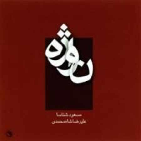 دانلود آلبوم نواژه از علیرضا شاه محمدی
