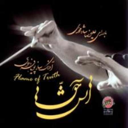 دانلود آلبوم آتش حق از علیرضا شاه محمدی