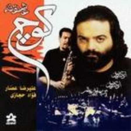 دانلود آلبوم کوچ عاشقانه از علیرضا عصار
