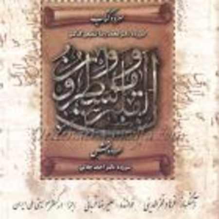 دانلود آلبوم سرود کتاب و سرود دانش از فرهاد فخرالدینی