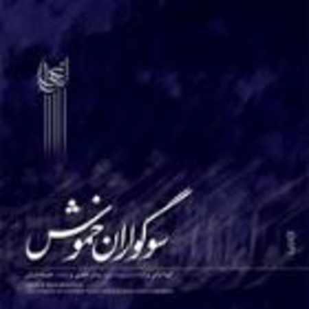 دانلود آلبوم سوگواران خموش از علیرضا قربانی