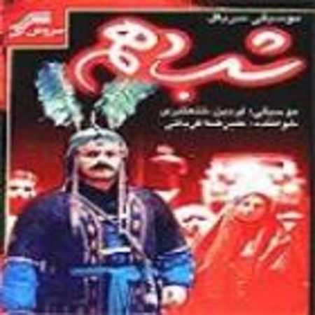 دانلود آلبوم موسیقی سریال شب دهم از علیرضا قربانی