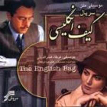 دانلود آلبوم کیف انگلیسی از فرهاد فخرالدینی