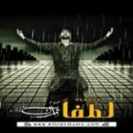 دانلود آلبوم لطفا از عمران طاهری