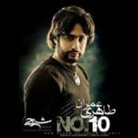 دانلود آلبوم شماره ۱۰ از عمران طاهری