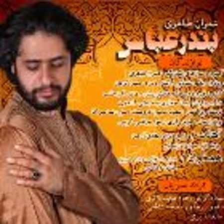 دانلود آلبوم بندرعباس از عمران طاهری