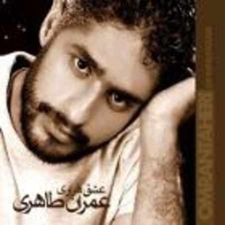 دانلود آلبوم عشق فراری از عمران طاهری
