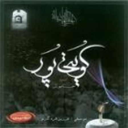 دانلود آلبوم خاموش از غلام کویتی پور