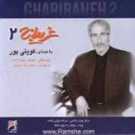 دانلود آلبوم غریبانه ۲ از غلام کویتی پور
