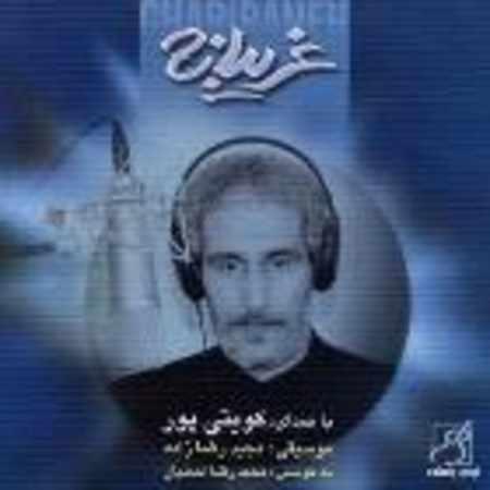 دانلود آلبوم غریبانه ۱ از غلام کویتی پور
