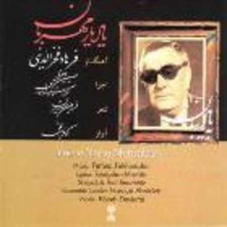 دانلود آلبوم یاد یار مهربان از فرهاد فخرالدینی